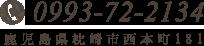 TEL0993-72-2134 鹿児島県枕崎市西本町181