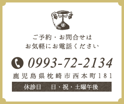 ご予約・お問合せはお気軽にお電話ください