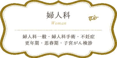 婦人科:婦人科一般・婦人科手術・不妊症・更年期・思春期・子宮がん検診